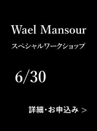 Wael Mansour スペシャルワークショップ